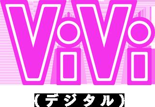 VIVI(デジタル)